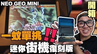 【開箱】一蚊單挑! NEOGEO MINI 迷你街機復刻版