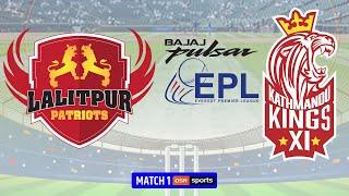 LALITPUR PATRIOTS  VS KATHMANDU KINGS XI || BAJAJ PULSAR EPL 2021 || MATCH 1