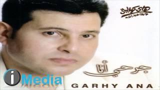 تحميل و استماع Hany Shaker - Ya Alby La / هاني شاكر - يا قلبي لا MP3