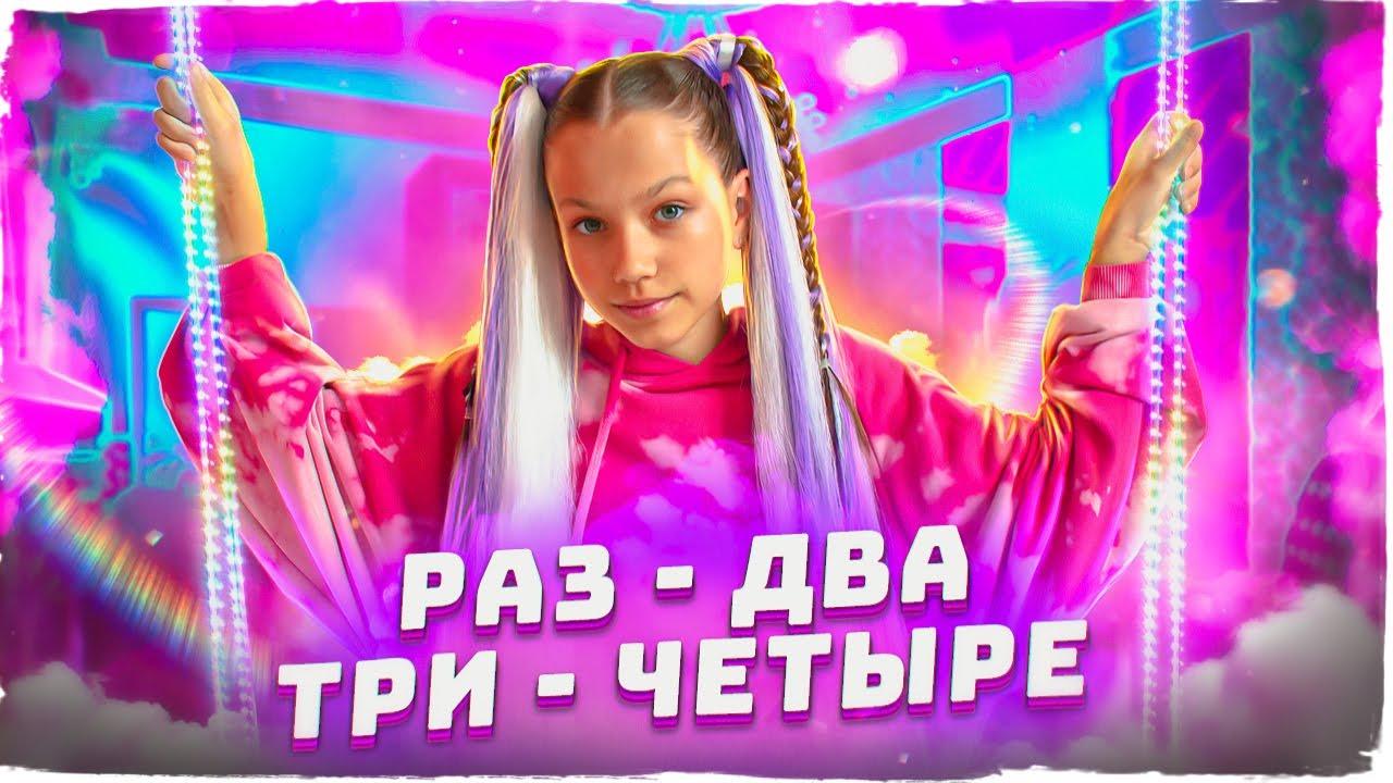Viki Show — Раз-Два-Три-Четыре