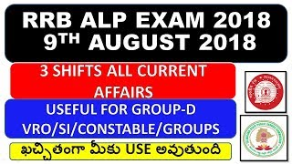 alp 9 august paper 3 SHIFTS CURRENT AFFAIRS 2018||USEFUL FOR RRB GROUPD/VRO/DSC/GROUPS/ALL EXAMS