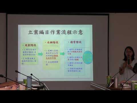 臺南市政府工務局1080823(下午) 立案編目教育訓練01