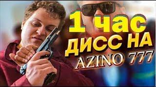 МС ХОВАНСКИЙ - Дисс на АЗИНО ТРИ ТОПОРА (1 час)