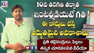 Best Career Options After 10th Class | After 10th Which Course is Best in Telugu | Education | Y5tv