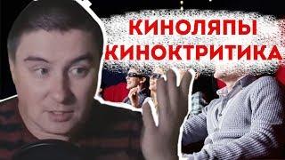 Константин Кадавр про кинокритику и киноляпы
