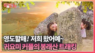 [어쩌다 1일] 히말라야 등반보다 할만한 영도 봉래산 트레킹! 초보등산러, 커플등산 추천♥의 이미지
