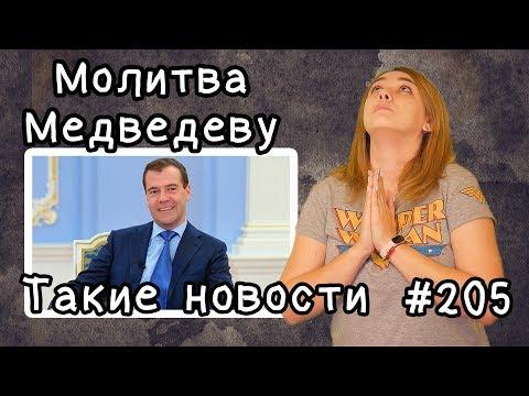 Молитва Медведеву. Такие новости №205