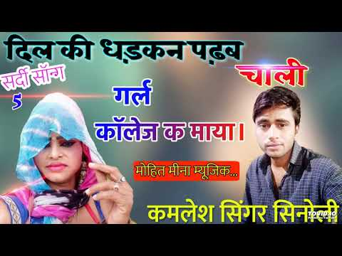 New Songs Kamlesh singer sinoli 2019/Kamlesh sinoli/Kamlesh