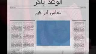 تحميل اغاني عباس ابراهيم - الوعد باكر MP3