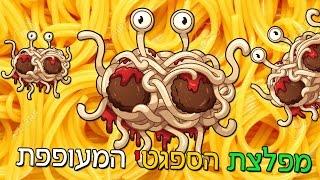 מפלצת הספגטי המעופפת (סרטון) *רציני*