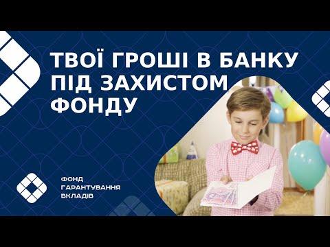 Твої гроші в банку під захистом Фонду