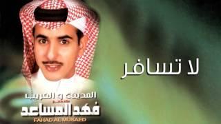 تحميل اغاني فهد المساعد - لا تسافر(النسخة الأصلية) | 2003 MP3