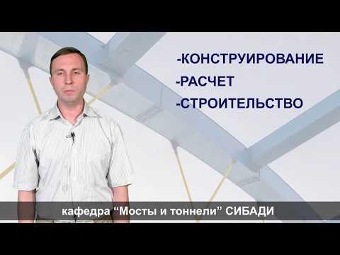 """Профиль подготовки """"Мосты и транспортные тоннели"""" в СИБАДИ"""