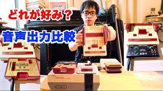 【9通り】ファミコンの音声出力比較をしてみたら意外な機器の音質が良かった NES Sound Comparison