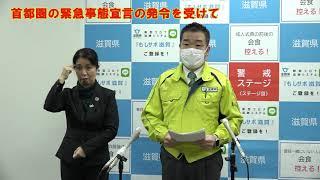 首都圏の緊急事態宣言の発令を受けて(令和3年1月7日)