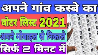 voter list download kaise kare | voter registration online Kaiser kare #voiterlist2020online - Download this Video in MP3, M4A, WEBM, MP4, 3GP