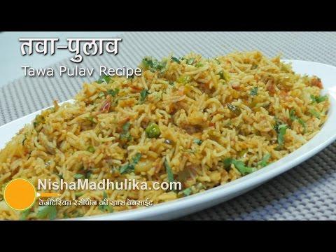 Tawa Pulao Recipe – Mumbai Style Pulao with Pav Bhaji Masala – Tava Pulav