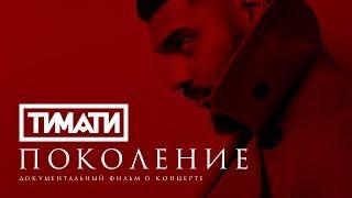 Тимати - Поколение (документальный фильм о концерте)