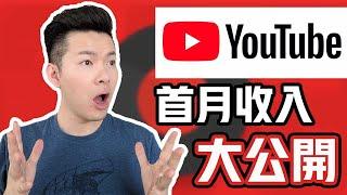 YouTube賺錢丨首月收入公開 | 居然可以賺這麼多!