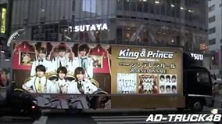King&Princeキンプリデビュー曲
