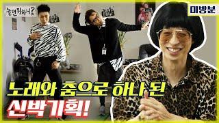 (Eng sub) [신박기획] 신박가족들 몸에 흐르는 댄스 DNA (feat. MBC 로고송) (Hangout with Yoo - Shinbak Ent.)