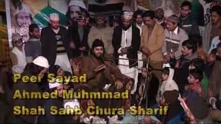 Peer Syed Ahmad Mohammad Shah Sahib.Mahfil E Pak Sialkot (MIRZA UMER CHURAHI)