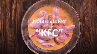Готовим острые куриные крылышки как в KFC