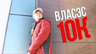 ВЛАСЭС - 10К!