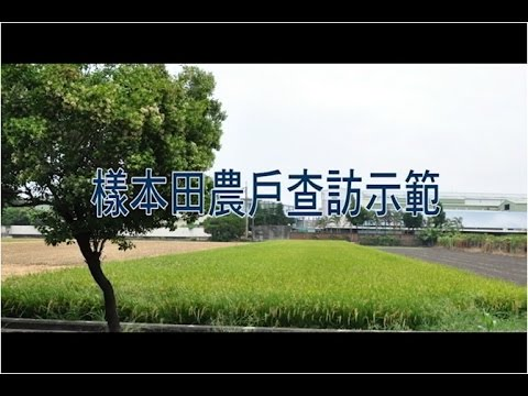 樣本田農戶查訪示範