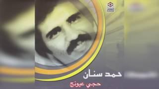 Haji Eyoonak حمد سنان - حجي عيونج