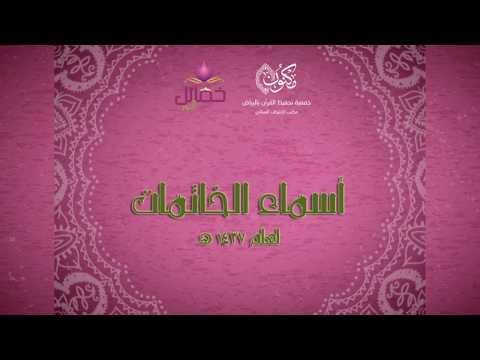 أسماء الخاتمات لعام ١٤٣٧ هـ