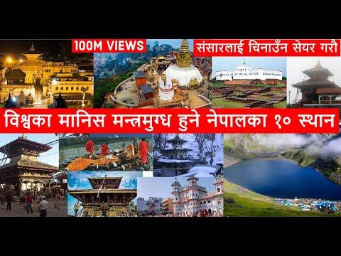 विश्व मन्त्रमुग्ध हुने नेपालका १० स्थान | | संसारलाई चिनाउँन सेयर गरौ
