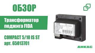 Трансформатор поджига FIDA COMPACT 5/10 IS ST арт. 65013701