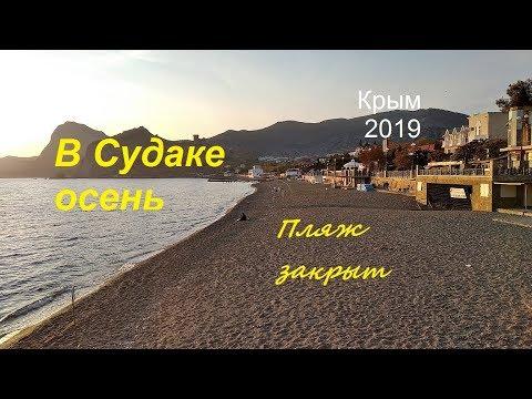 Крым, СУДАК осенний. Пляж закрыт, листопад на Набережной и осенний закат