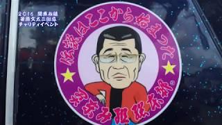 2016 関東み組 菅原文太三回忌チャリティーイベント
