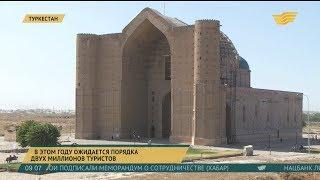 2 млн туристов ожидается в этом году в Туркестане