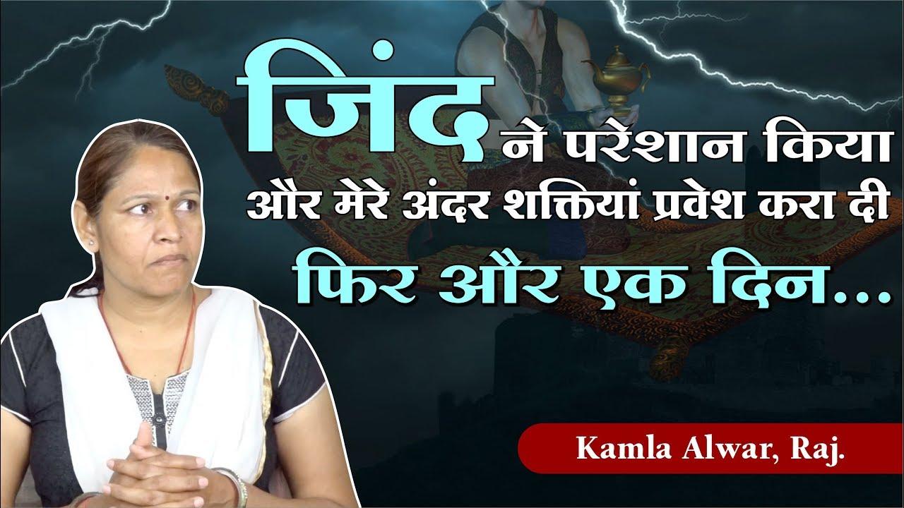 Kamla Alwar
