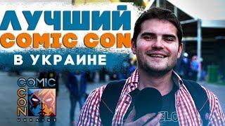 ЗАЧЕМ ОНИ ДЕЛАЮТ КОСПЛЕЙ? | РЕПОРТАЖ COMIC CON UKRAINE 2018