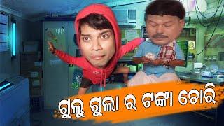 Gulugula Ra Tanka Chori Odia Comedy Pragya sankar