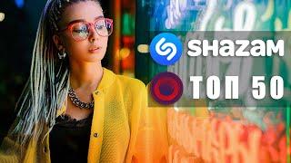 SHAZAM TOP 50 | Самые Популярные Хиты! 💣