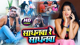 #VIDEO | Shilpi Raj Kishan Dehati Facebook viral song 2020| साधनवा रे साधनवा | Sadhanva Re Sadhanva