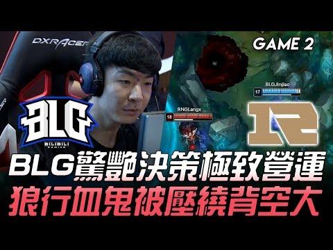 BLG vs RNG BLG驚艷決策極致營運 狼行血鬼被壓繞背空大!Game 2