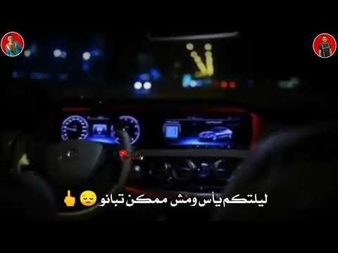 حالات واتس مهرجانات | عمر كمال | مساء النقص كله يقف مكانه ( مهرجان مساء النقص )