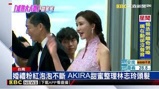林志玲世紀婚宴 連親AKIRA充滿粉紅泡泡