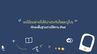 iPadOS - จดโน๊ดอย่างไรให้น่าประทับใจและดูโปร