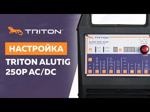 Настройки TRITON ALUTIG 250P AC/DC