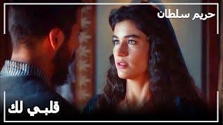 اعتراف الحب من ميهرينيسا للأمير مصطفى  -  حريم السلطان الحلقة 107