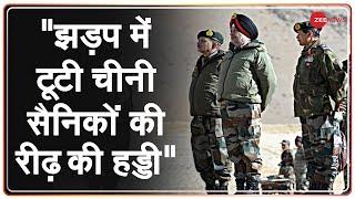 According to information quoting sources, the skirmish between the soldiers on the India-China border lasted for about 4 hours. In this skirmish, Indian soldiers avenged the barbarity of China, in which many Chinese soldiers have broken their neck and spine.  सूत्रों के हवाले से जानकारी के मुताबिक भारत-चीन बॉर्डर पर सैनिकों के बीच झड़प करीब 4 घंटों तक चली थी। इस झड़प में भारतीय सैनिकों ने चीन की बर्बरता का बदला लिया, जिसमें कई चीनी सैनिकों की गर्दन व रीढ़ की हड्डी टूटी है।  #IndiaVsChina #IndiaChinaStandOff #IndiaChinaDispute #IndiaChinaFaceOff #ZeeNews  About Channel:  ज़ी न्यूज़ देश का सबसे भरोसेमंद हिंदी न्यूज़ चैनल है। जो 24 घंटे लगातार भारत और दुनिया से जुड़ी हर ब्रेकिंग न्यूज़, नवीनतम समाचार, राजनीति, मनोरंजन और खेल से जुड़ी खबरे आपके लिए लेकर आता है। इसलिए बने रहें ज़ी न्यूज़ के साथ और सब्सक्राइब करें |   Zee News is India's most trusted Hindi News Channel with 24 hour coverage. Zee News covers Breaking news, Latest news, Politics, Entertainment and Sports from India & World. ------------------------------------------------------------------------------------------------------------- Download our mobile app: http://tiny.cc/c41vhz Subscribe to our channel: http://tiny.cc/ed2vhz Watch Live TV : https://zeenews.india.com/live-tv  Subscribe to our other network channels: Zee Business: https://goo.gl/fulFdi WION: http://tiny.cc/iq1vhz Daily News and Analysis: https://goo.gl/B8eVsD Follow us on Google news- https://bit.ly/2FGWI01 ------------------------------------------------------------------------------------------------------------- You can also visit our website at: http://zeenews.india.com/ Like us on Facebook: https://www.facebook.com/ZeeNews Follow us on Twitter: https://twitter.com/ZeeNews  Follow us on Google News for latest updates:  Zee News:- https://bit.ly/2Ac5G60 Zee Bussiness:- https://bit.ly/36vI2xa DNA India:- https://bit.ly/2ZDuLRY WION: https://bit.ly/3gnDb5J Zee News App: https://bit.ly/ZeeNewsApps