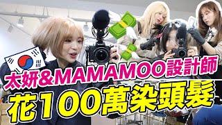 在韓國染完才知道這顆頭要100萬💸太妍&MAMAMOO指定設計師操刀漂髮!|一隻阿圓