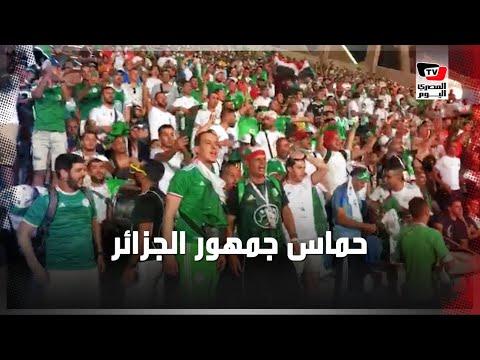 جماهير الجزائر تهز مدرجات «الدفاع الجوي»